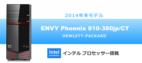468x210_HP ENVY Phoenix 810-380jp_hp_01a