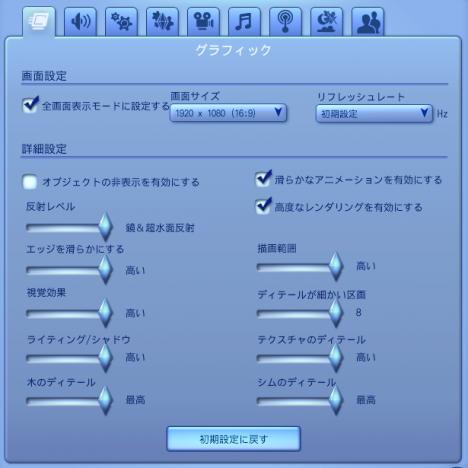 sims3_グラフィックオプションs