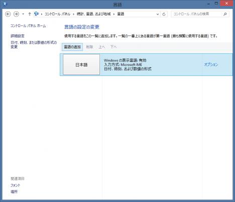 ゲーム中の画面左上の文字_対処法_03b