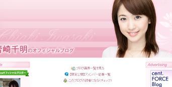 岩崎千明オフィシャルブログ