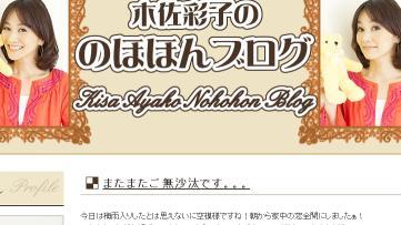 木佐彩子ののほほんブログ