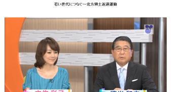 政府インターネットテレビ「徳光&木佐の知りたいニッポン!」