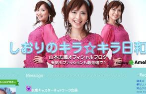 山本志織オフィシャルブログ「しおりのキラ☆キラ日和」