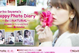 脊山麻理子オフィシャルブログ「Happy Photo Diary~Be☆NATURAL」