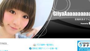 宮島咲良オフィシャルブログ「GiiyaAaaaaaaaaa!!!!!!!!」