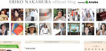 中村江里子オフィシャルブログ「ERIKO NAKAMURA OFFICIAL BLOG」