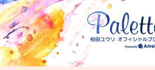 柏田ユウリOfficial Blog「Palette」