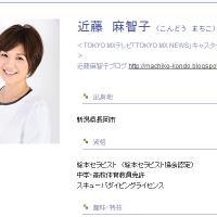 近藤麻智子さん