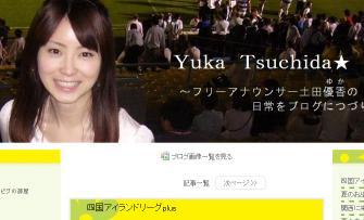 Yuka Tsuchida★