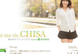 福山知沙オフィシャルブログ「Cest ma vie, CHISA」