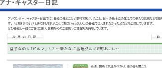 NHK宇都宮放送局 アナ・キャスター日記