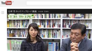 イシバチャンネル - YouTube