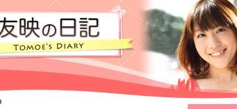友映の日記 Tomoes Diary