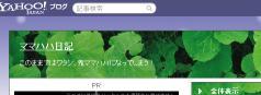 ママハハ日記 - Yahoo!ブログ