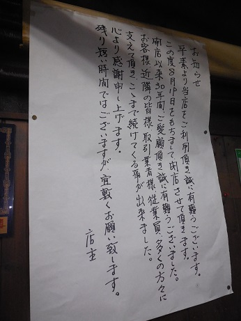 DSCN6358fukushogun.jpg