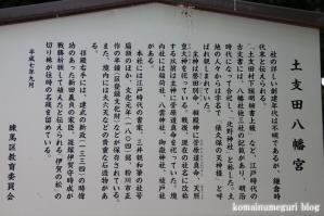 土支田八幡宮(練馬区土支田)3