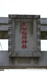 天祖稲荷神社(練馬区東大泉)2