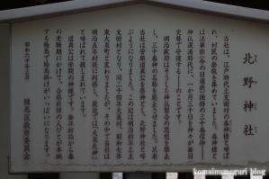 北野神社(練馬区東大泉)10