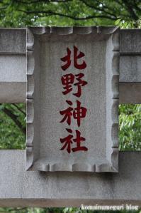 北野神社(練馬区東大泉)2