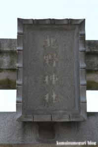 北野神社(練馬区東大泉)14