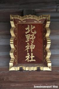 北野神社(練馬区東大泉)16