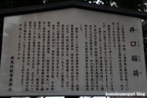 井口稲荷神社(練馬区関町北)2