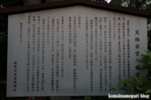 天祖若宮八幡宮(練馬区関町北)5
