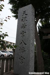 天祖若宮八幡宮(練馬区関町北)4