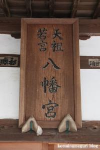 天祖若宮八幡宮(練馬区関町北)17