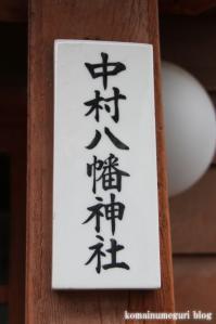 中村八幡神社(世田谷区深沢)6