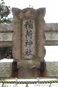 伊富稲荷神社(世田谷区桜新町)2 - コピー