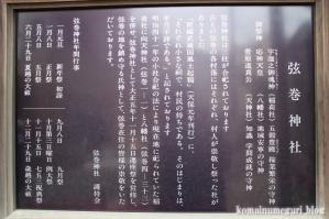 弦巻神社(世田谷区弦巻)2