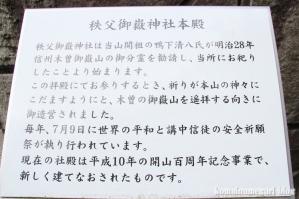 秩父御嶽神社(埼玉県飯能市坂石)41