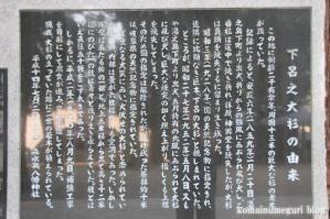 森八幡神社(岐阜県下呂市森)20