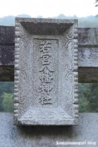 若宮八幡神社(岐阜県下呂市湯之島)5