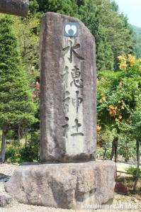 水穂神社(岐阜県飛騨市古川町下気多)2