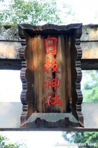 日枝神社(岐阜県)高山市城山7