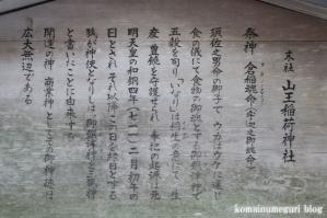 日枝神社(岐阜県)高山市城山34