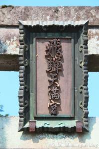 飛騨天満宮(岐阜県高山市天満町)4