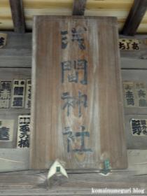 浅間神社(府中市美好町)17