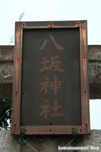 八坂神社(大阪市平野区喜連東)2