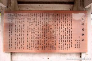 瓜破天神社(大阪市平野区瓜破)4