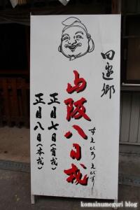 山阪神社(大阪市東住吉区山坂)42