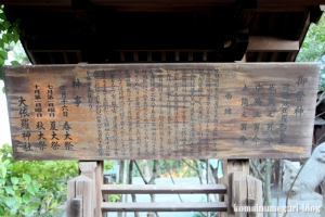 大依羅神社(大阪市東住吉区庭井)16