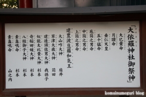 大依羅神社(大阪市東住吉区庭井)52