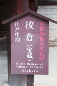 石清水八幡宮(京都府八幡市八幡高坊)104