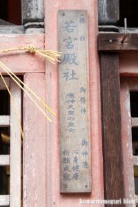 石清水八幡宮(京都府八幡市八幡高坊)120