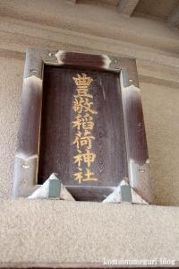 豊敬稲荷神社(板橋区弥生町)8