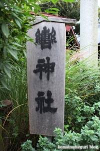 轡神社(板橋区仲町)2