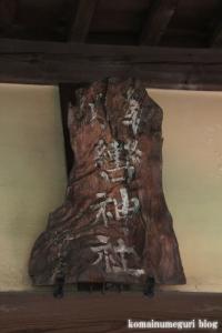 轡神社(板橋区仲町)5